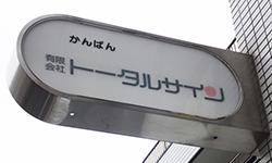 有限会社トータルサイン